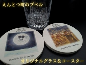 【えんとつ町のプペル】オリジナル グラス & 珪藻土 コースター セット グッズ【期間限定】
