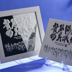 お祝いプレート(還暦・古希・出産・誕生日・結婚)