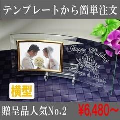 オリジナル 彫刻 ガラス フォトフレーム 横 結婚 記念日 入籍 誕生日 出産 御祝 プレゼント